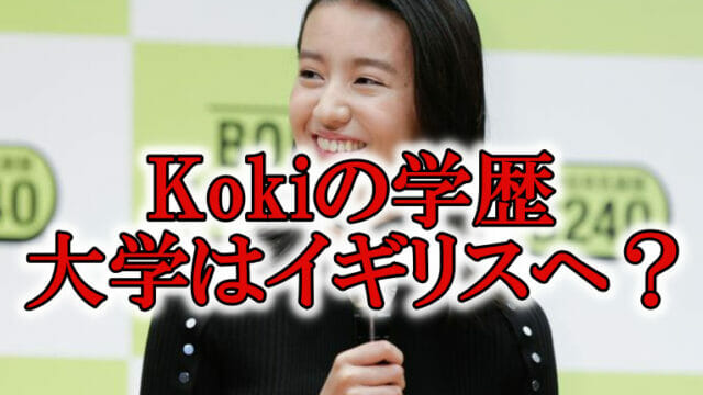 Koki大学と英語