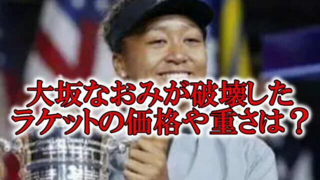 大坂なおみのラケット破壊