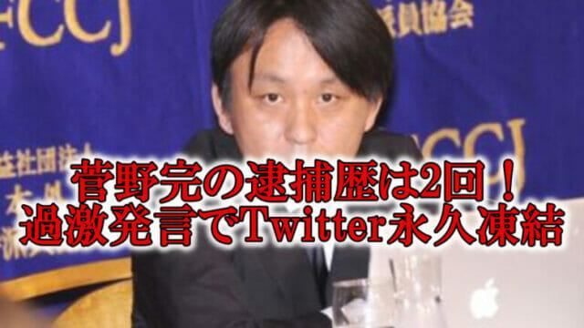 菅野完は犯罪者とツイッター