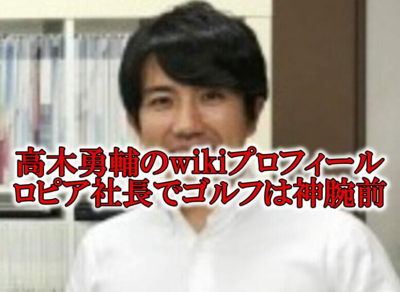 高木勇輔wiki経歴ロピア