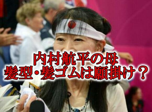 内村航平母の髪型ツインテール