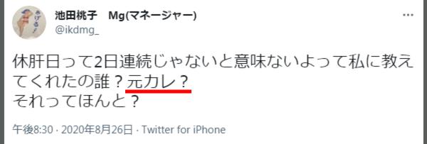 ほのかマネージャー池田5股