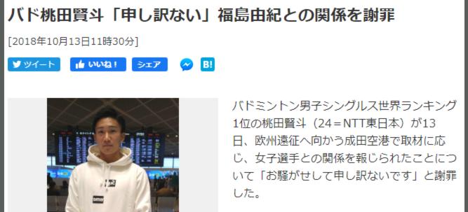 桃田賢斗と福島由紀結婚と関係
