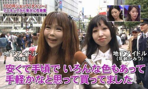 恵中瞳wiki実年齢怖い病気