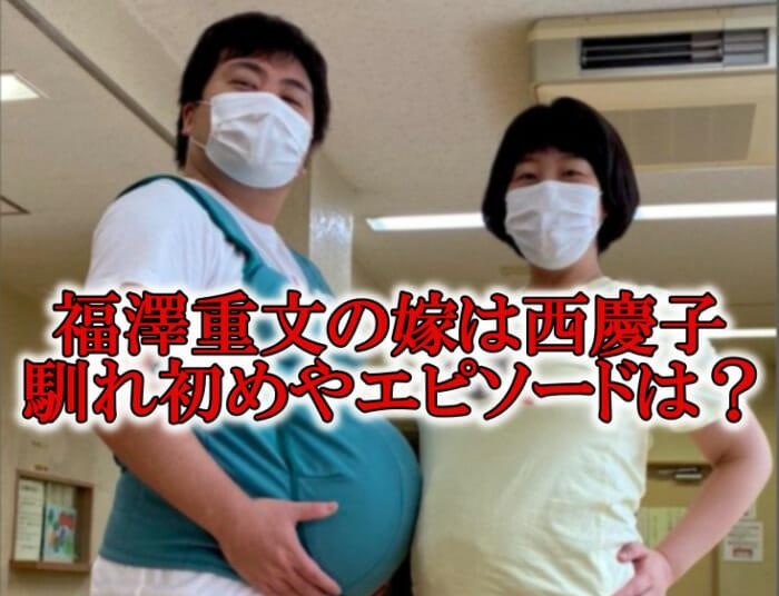 福澤重文wiki結婚した嫁妻