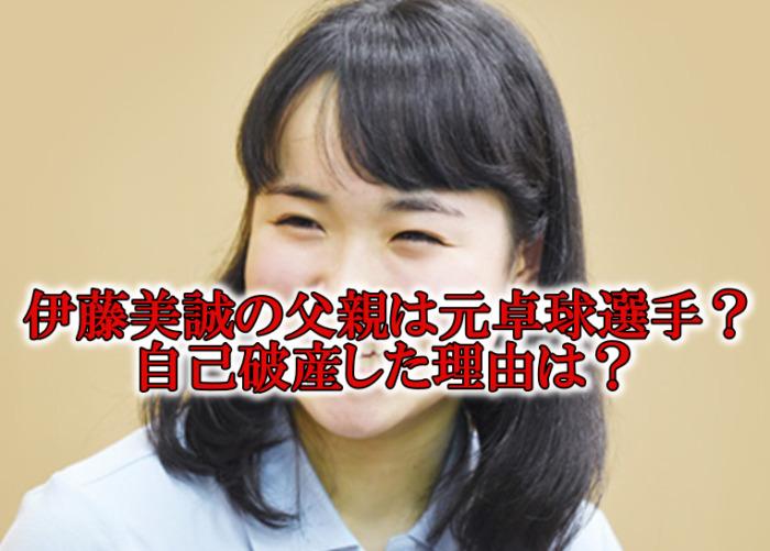 "<span class=""title"">伊藤美誠の父親の名前は伊藤誠で元卓球選手?離婚理由や自己破産した理由は?</span>"