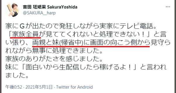 吉田瑳矩果さくらハープwiki