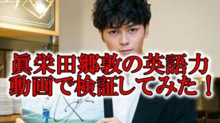 眞栄田郷敦の英語力の動画