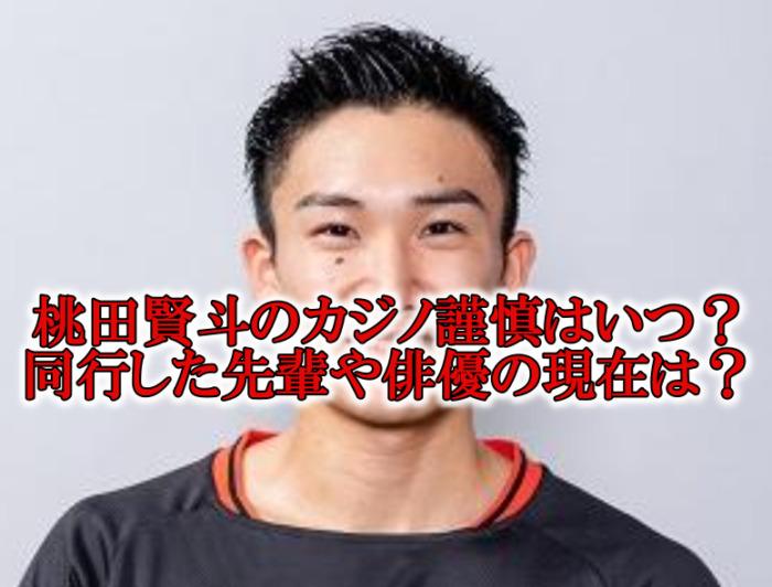桃田賢斗カジノ謹慎先輩と俳優