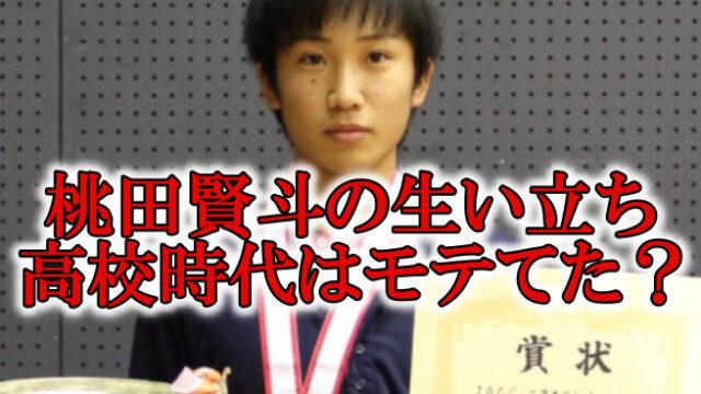 桃田賢斗の高校時代と生い立ち