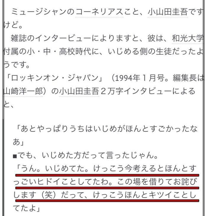 小山田圭吾の記事内容海外の反応