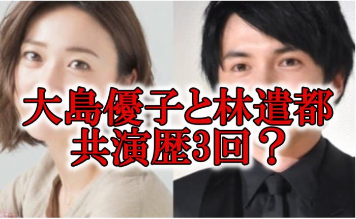 "<span class=""title"">大島優子と林遣都が結婚発表!共演歴3回で馴れ初めは「スカーレット」?</span>"
