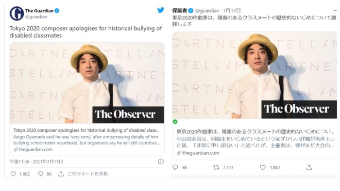 小山田圭吾いじめ記事内容