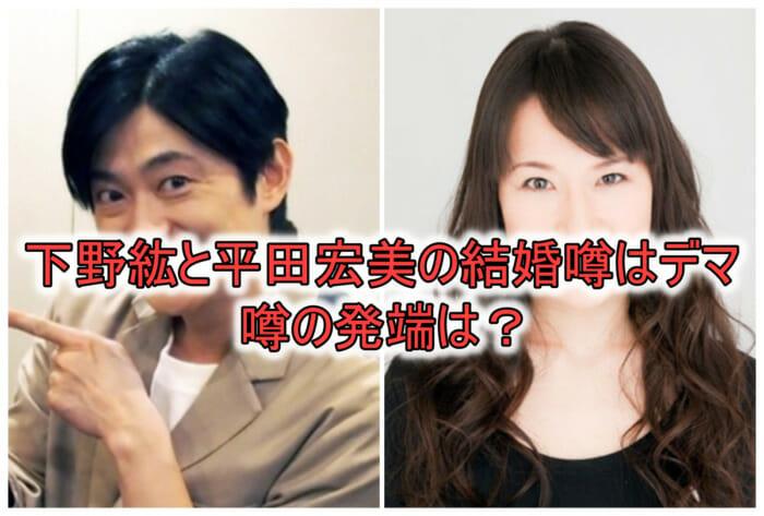 下野紘と平田宏美の結婚子供