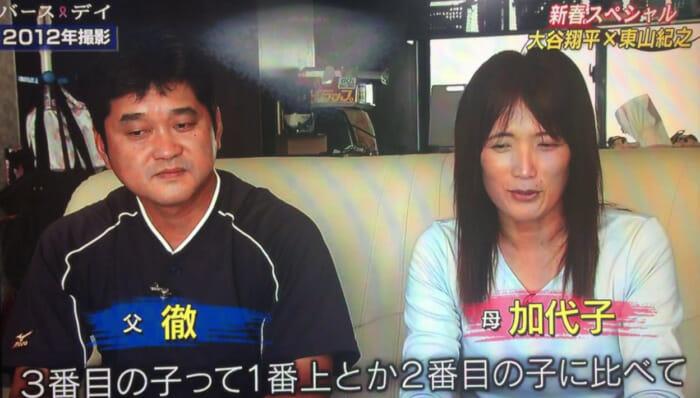 大谷翔平の兄結婚の嫁画像