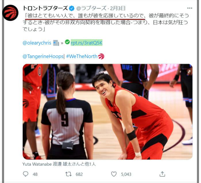 渡邊雄太の彼女は誰の画像