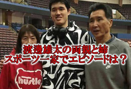 渡邊雄太の両親と父母と姉