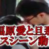 福原愛キスシーン動画ベッド