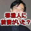 堺雅人の前妻は富田靖子