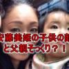 安藤美姫の子供娘の父親